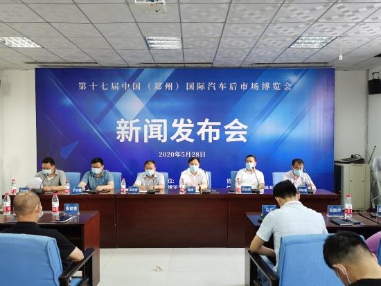第17届中国(郑州)国际汽车后市场博览会将于6月底开幕